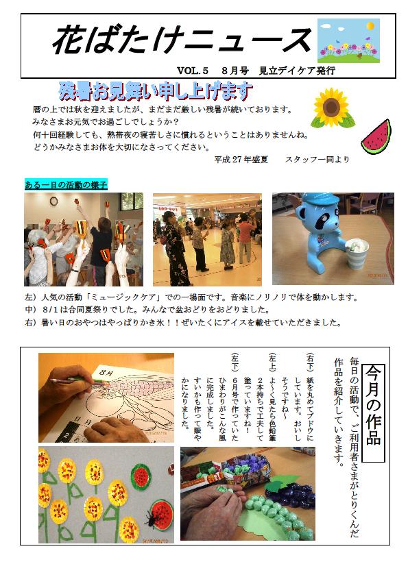 花ばたけニュースVol.5