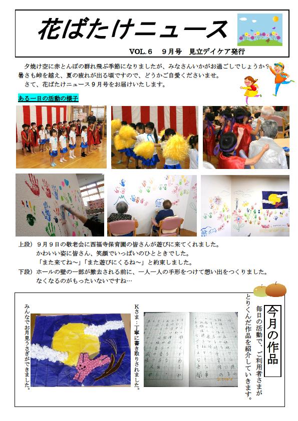 花ばたけニュースVol.6