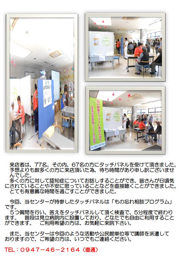 第32会田川市ふくしまつり「こころの広場」_2