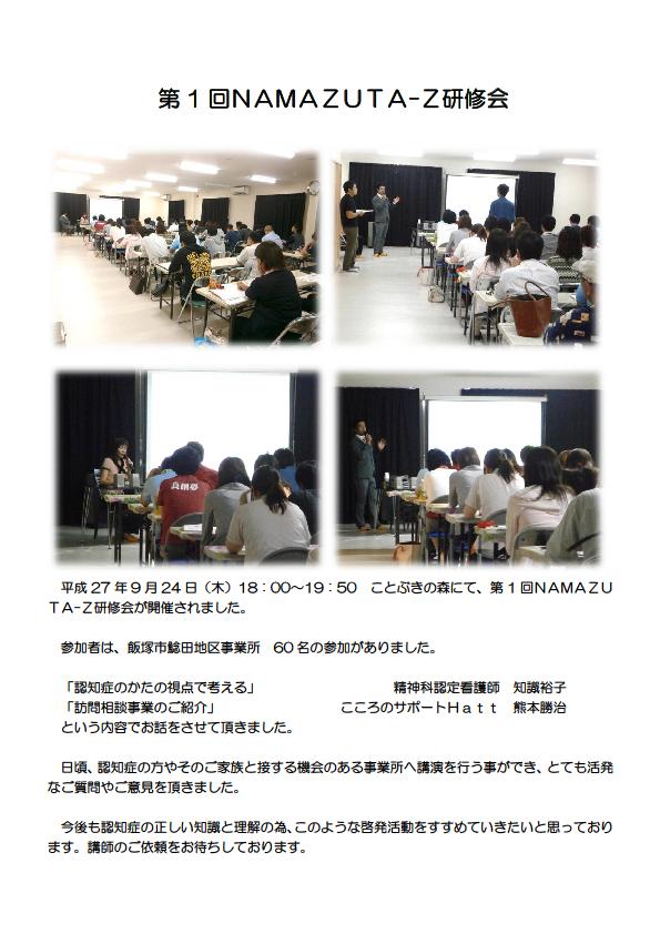 第1回NAMAZUTA-Z研修会