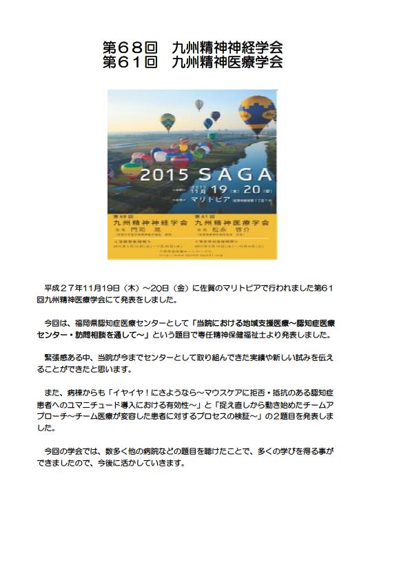 20151127第61回九州精神医療学会