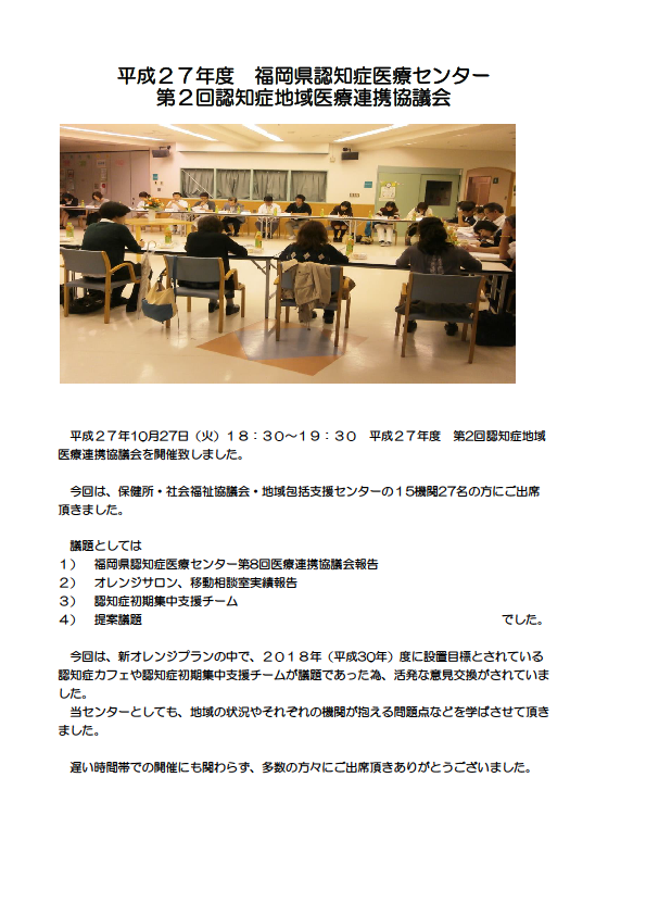 20151027第2回認知症地域連携協議会