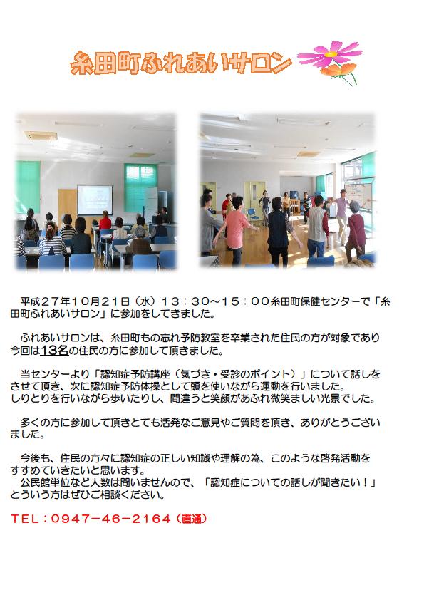20151021_糸田町ふれあいサロン