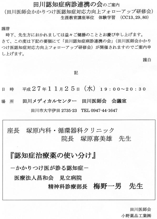 20151125田川認知症病診連携の会