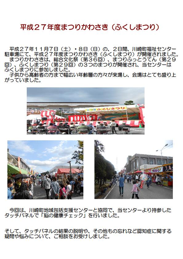 H27まつり川崎_1