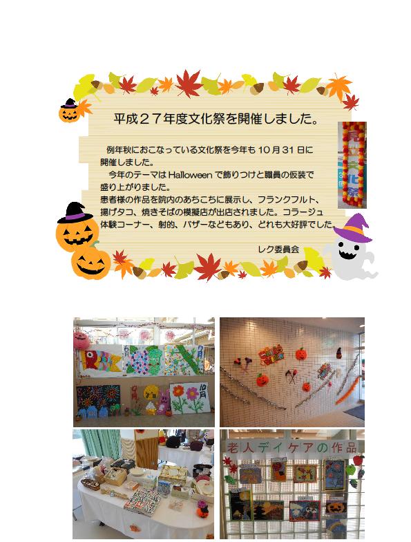 H27見立文化祭_1