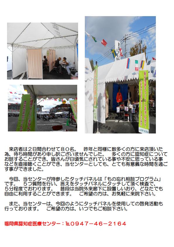 H27まつり川崎_2