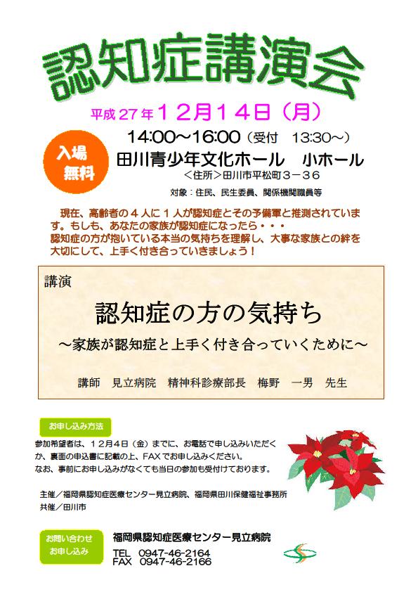 H27年度認知症講演会ポスター・チラシ(表)