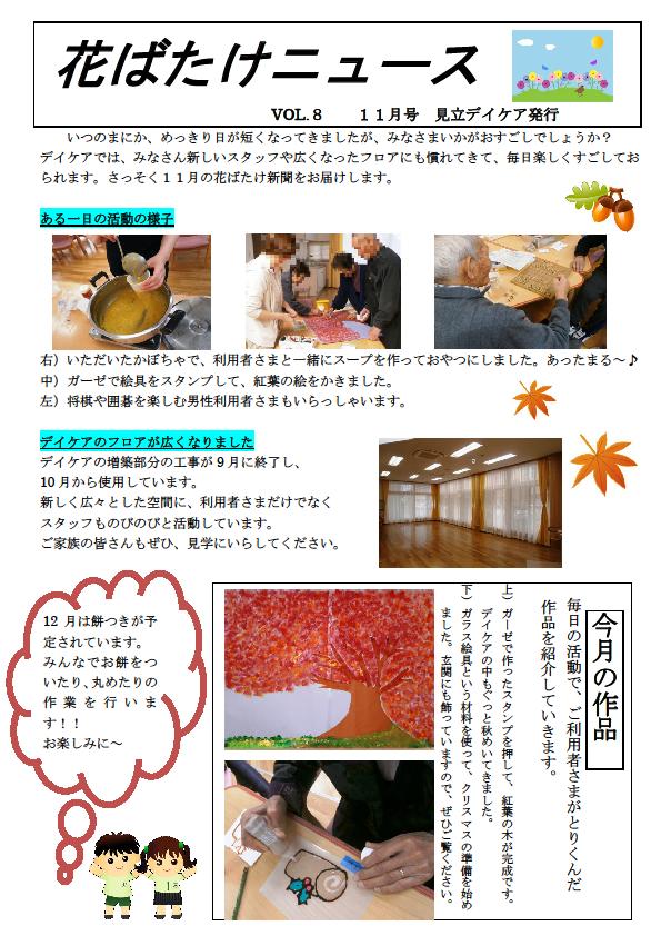 花ばたけニュースVol.8