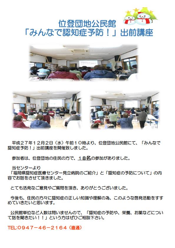 20151203位登団地公民館出前講座