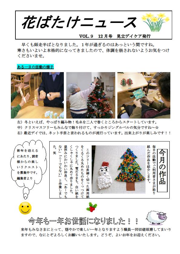 花ばたけニュースVol.9