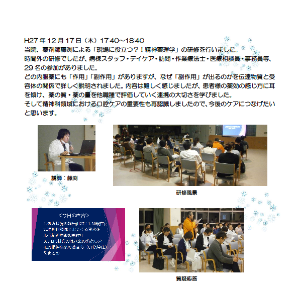 20151217_キャリアアップ研修