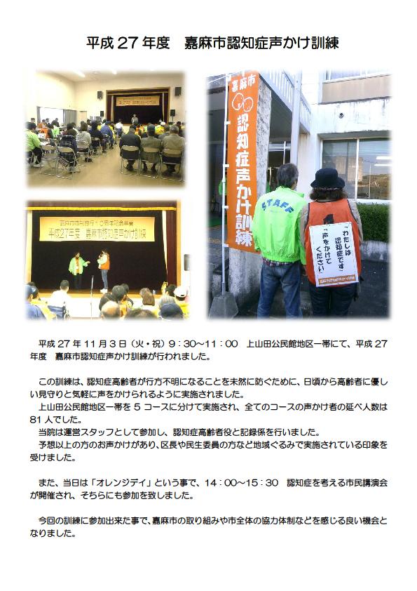 20151103_嘉麻市認知症声かけ訓練