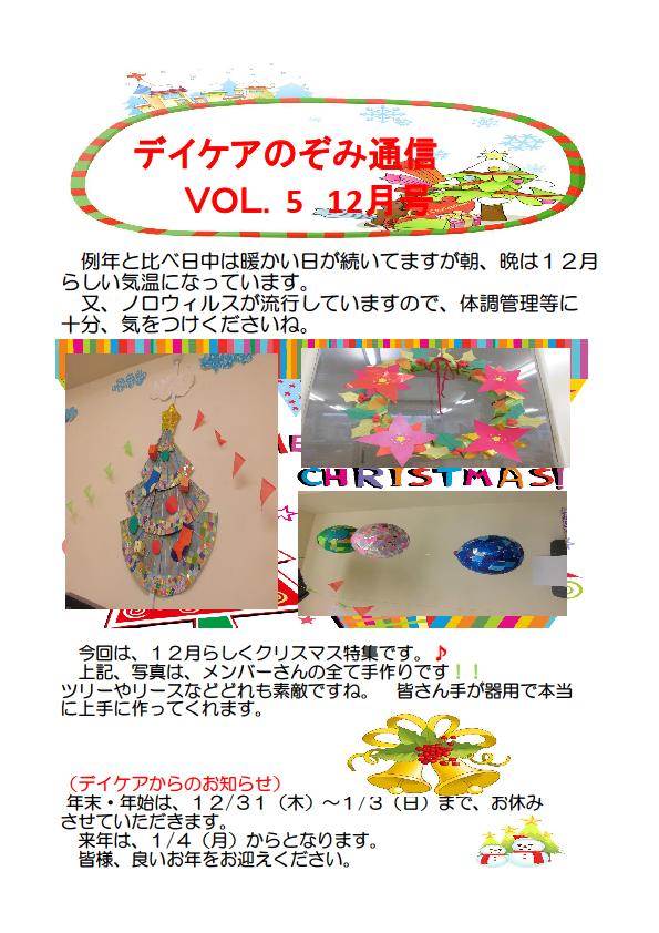 「デイケアのぞみ」通信Vol.5 12月号