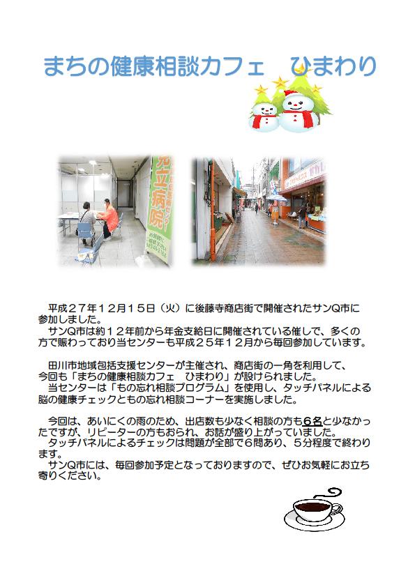20151215_まちの健康相談カフェ ひまわり