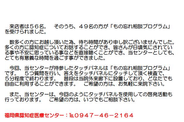 20151120_糸田町健康まつり_2