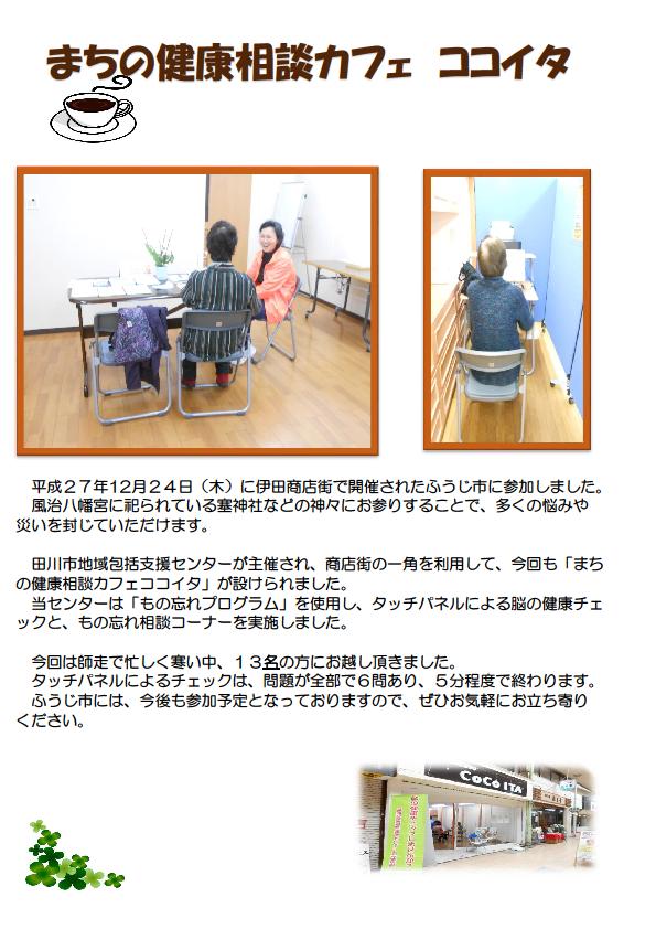 20151224_まちの健康相談カフェ ココイタ