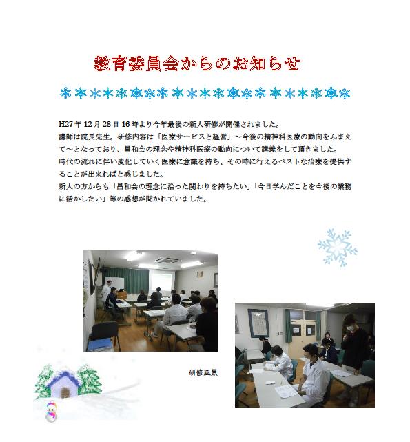 20151228_新人研修