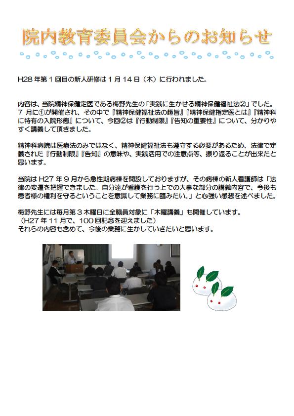 20160114_新人研修