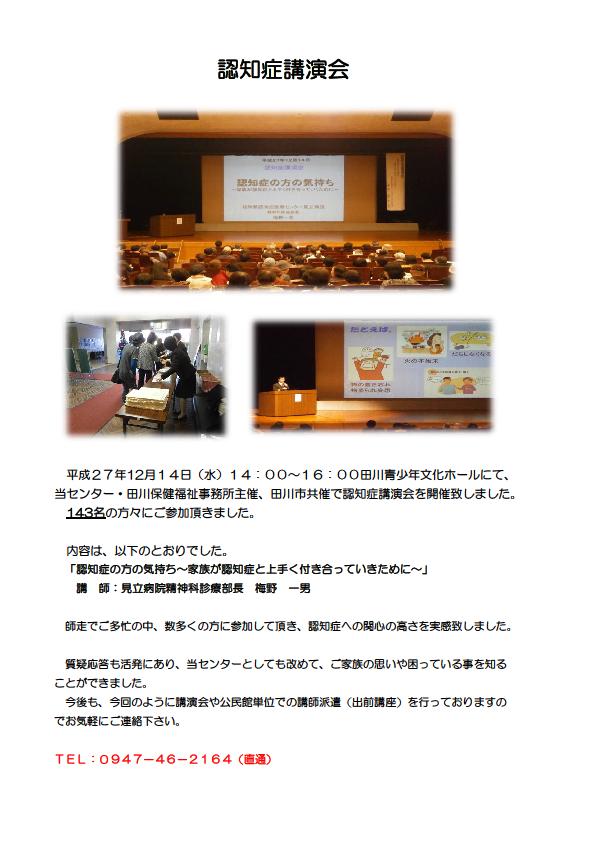 20151214_認知症講演会