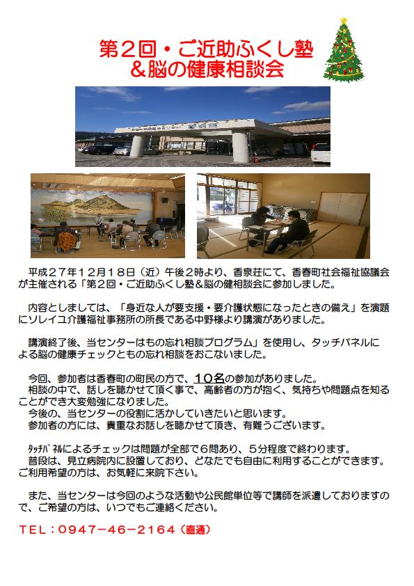 20151218_第2回・ご近助ふくし塾&脳の健康相談会