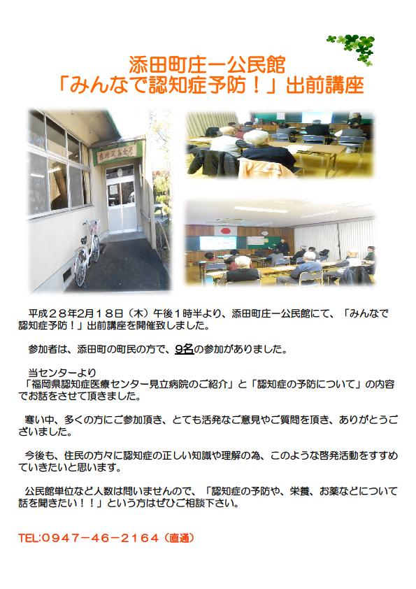 20160218_添田町庄一公民館「みんなで認知症予防!」出前講座