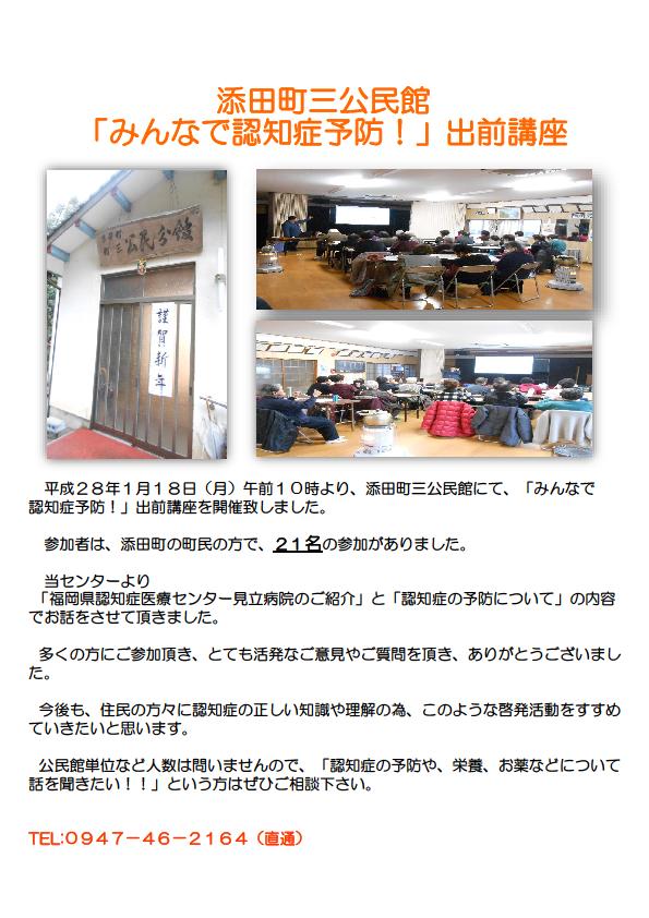 20160118_添田町三公民館「みんなで認知症予防!」出前講座