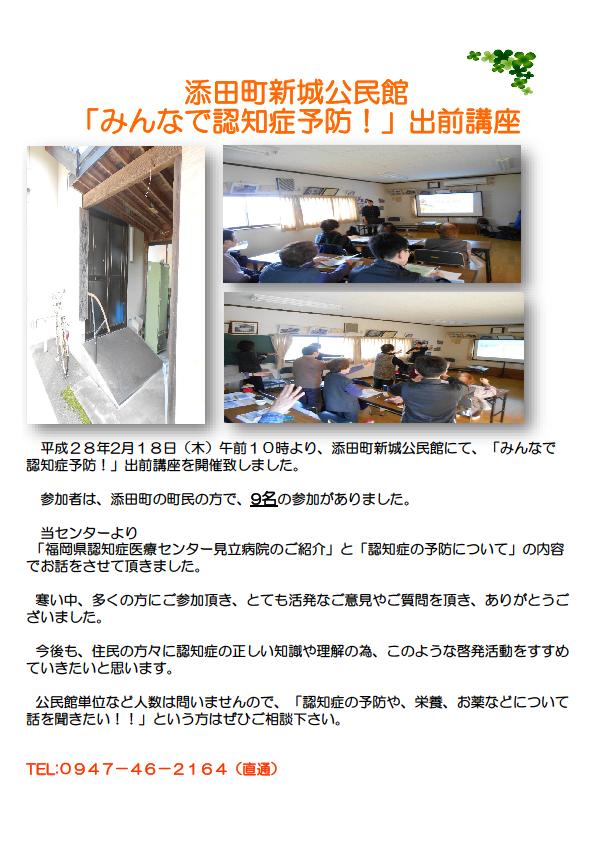 20160218_添田町新城公民館「みんなで認知症予防!」出前講座