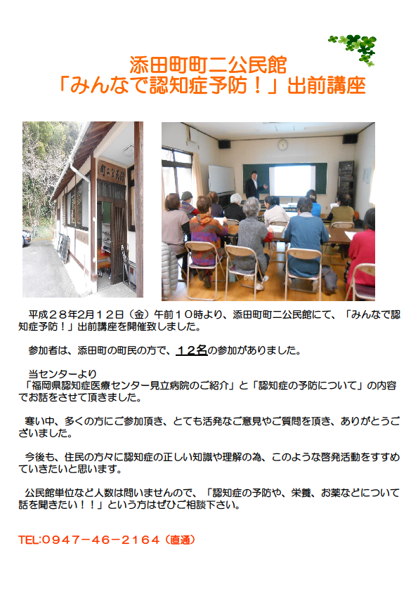 20160212_添田町町二公民館「みんなで認知症予防!」出前講座