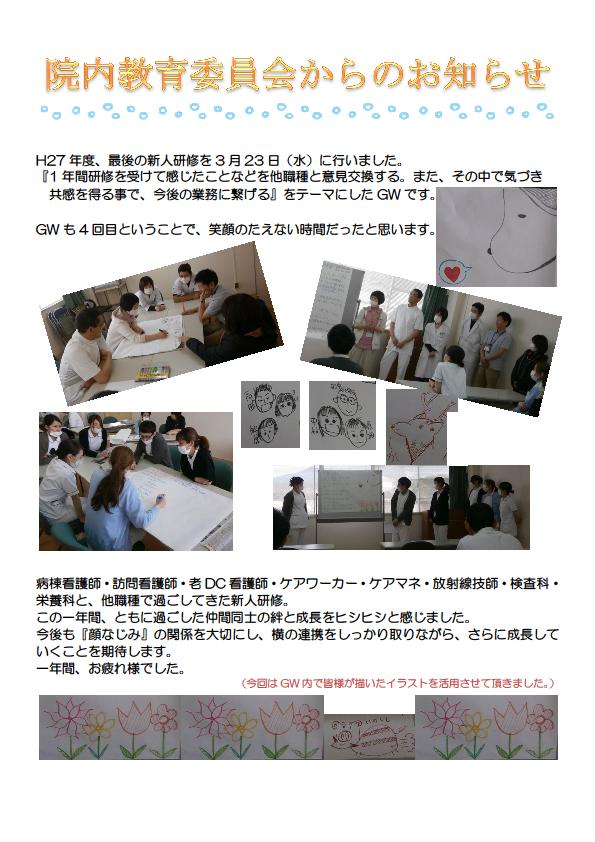 20160323_新人研修
