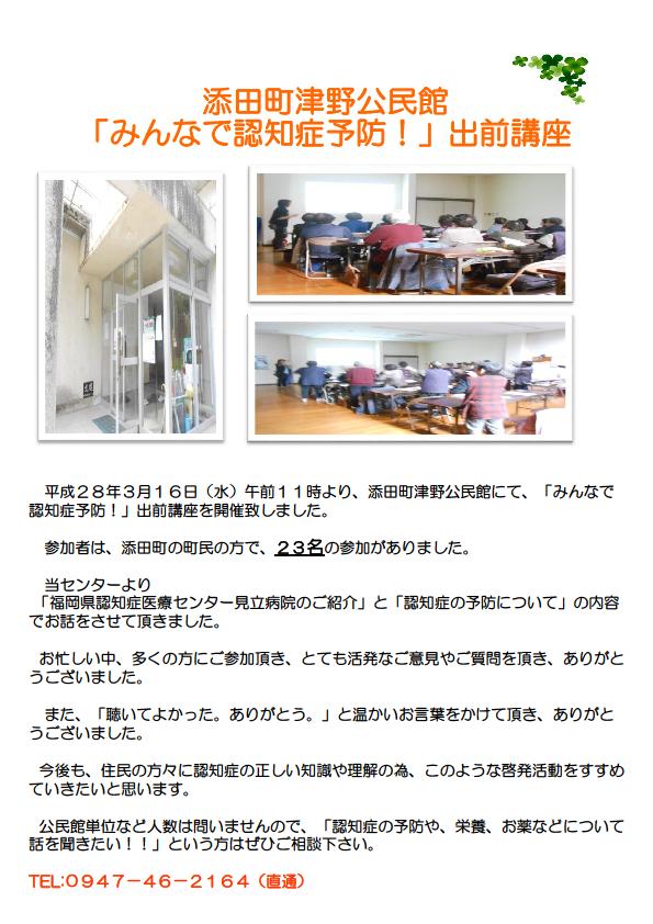 20160316_添田町津野公民館「みんなで認知症予防!」出前講座