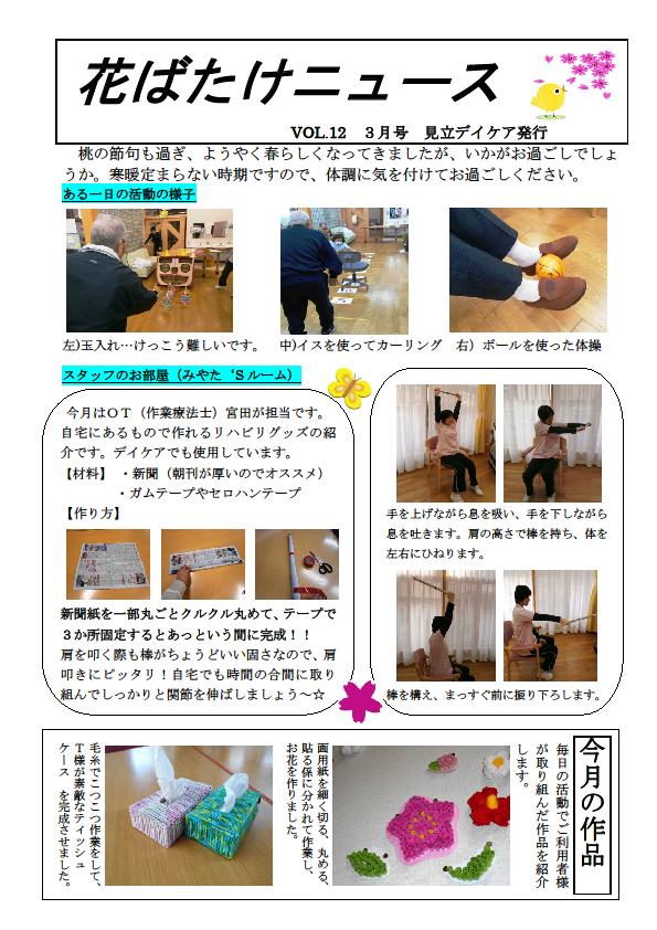 花ばたけニュースVol.12