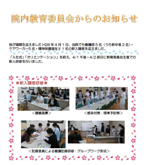 20160401_新人研修_1