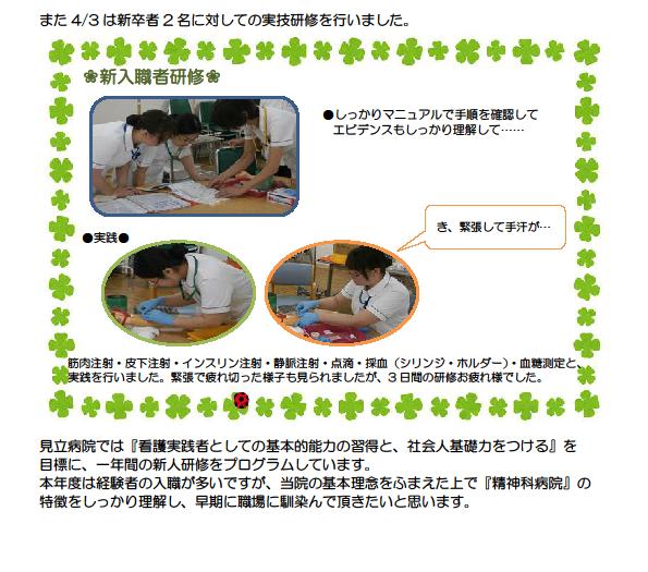 20160401_新人研修_2