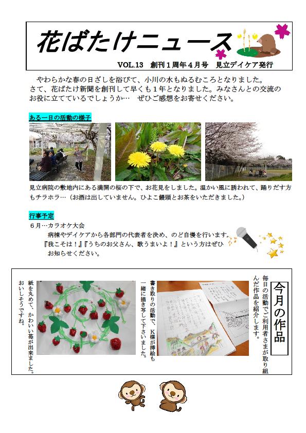 花ばたけニュースVol.13