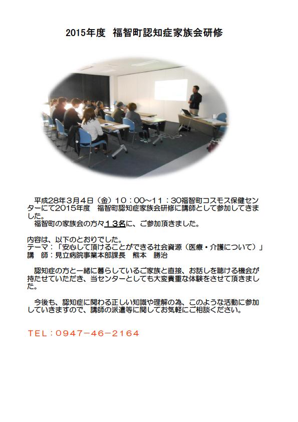 20160304_福智町認知症家族会研修