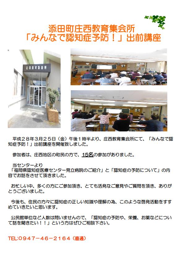 20160325_添田町庄西教育集会所「みんなで認知症予防!」出前講座