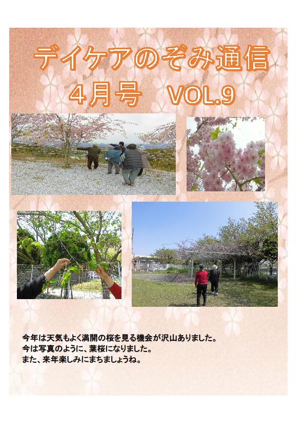 「デイケアのぞみ」通信Vol.9 4月号