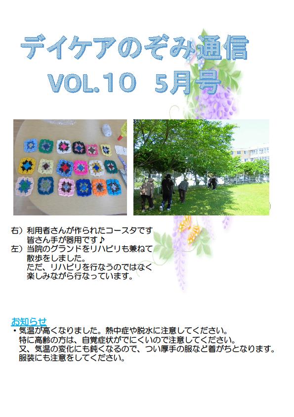 「デイケアのぞみ」通信Vol.10 5月号