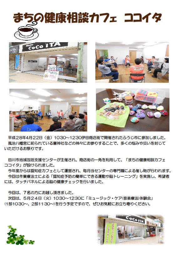 20160422_まちの健康相談カフェ ココイタ