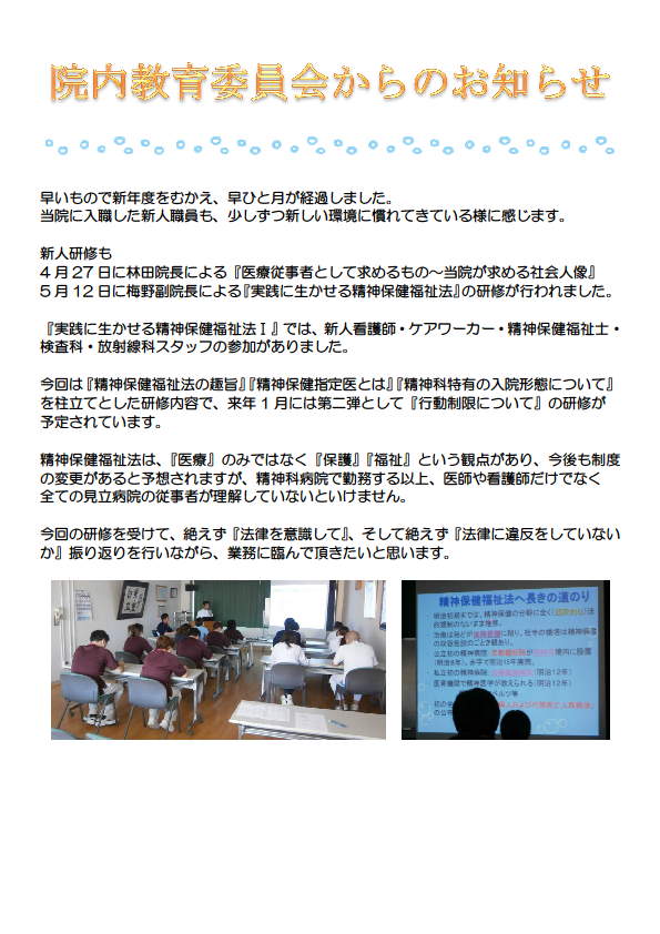 H28年5月 精神保健福祉法①