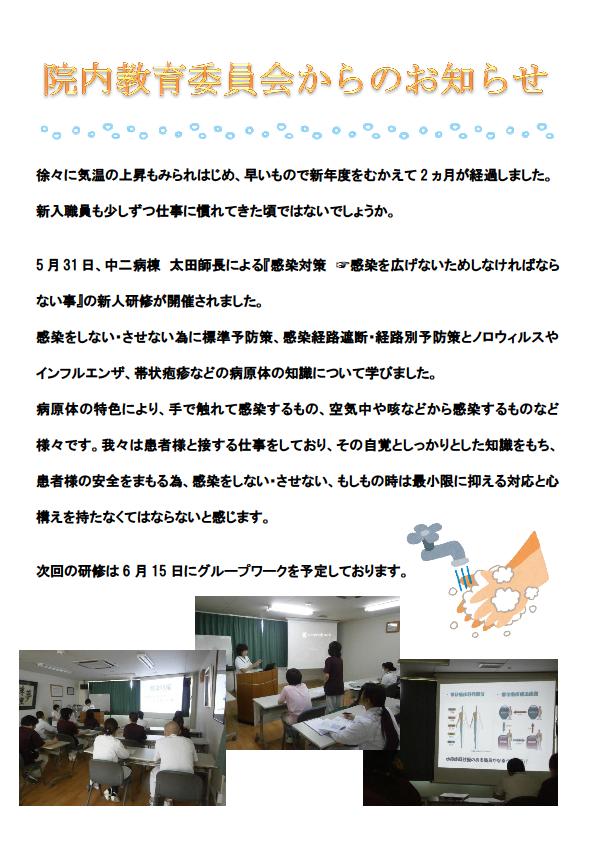 20160531_新人研修