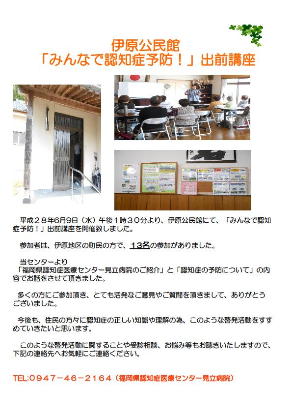 20160609_井原公民館「みんなで認知症予防!」出前講座