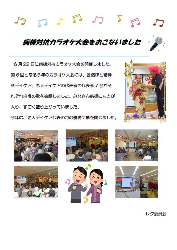 20160622_病棟対抗カラオケ大会