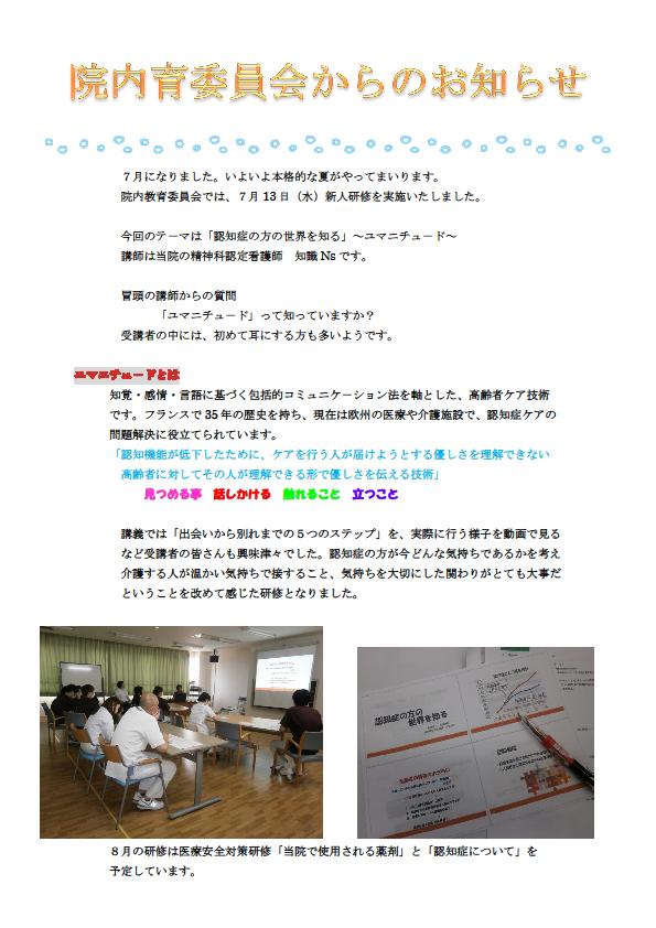20160713_新人研修