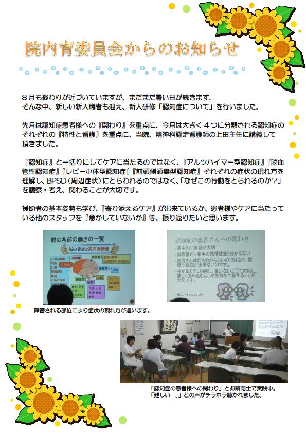 20160824_新人研修