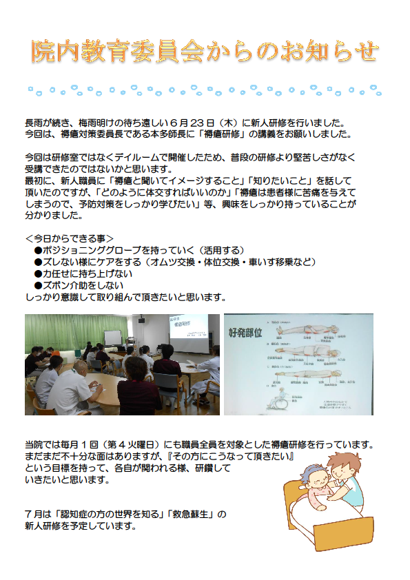 20160623_新人研修