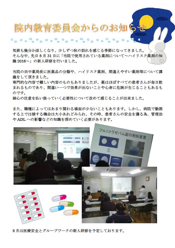 20160831_新人研修