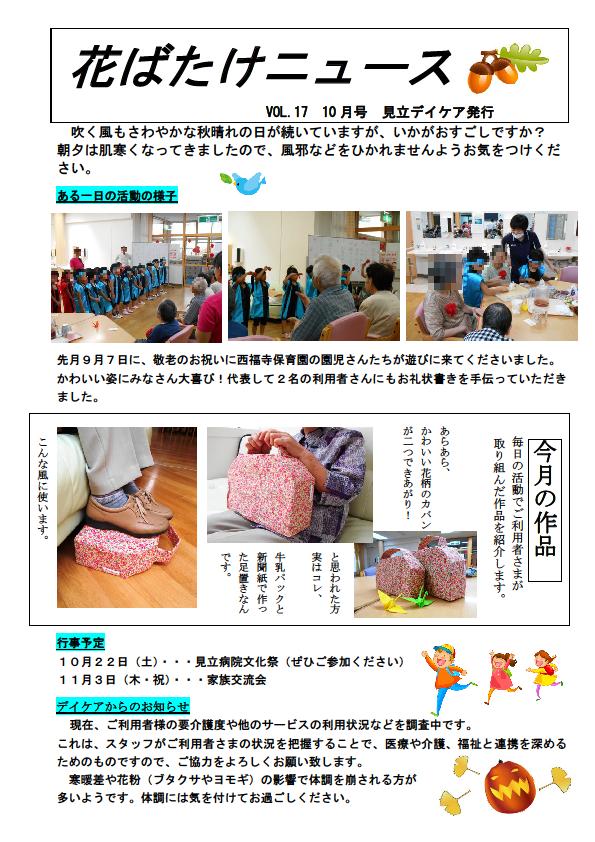 花ばたけニュースVol.17