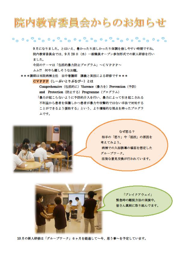 20160928_新人研修